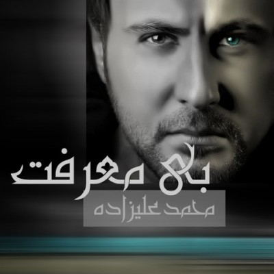 دانلود  آهنگ  محمد علیزاده   بی معرفت