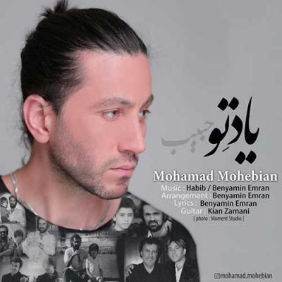 دانلود  آهنگ   محمد  یاد تو