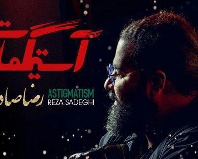 دانلود رضا صادقی اجرای رضا صادقی برای فیلم آستیگمات