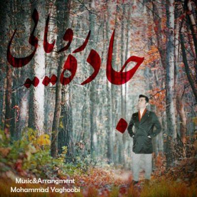 دانلود  آهنگ  محمد یعقوبی  جاده رویایی