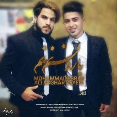دانلود  آهنگ  محمد ابرار و علی اصغر سیدی   بارون نم نم