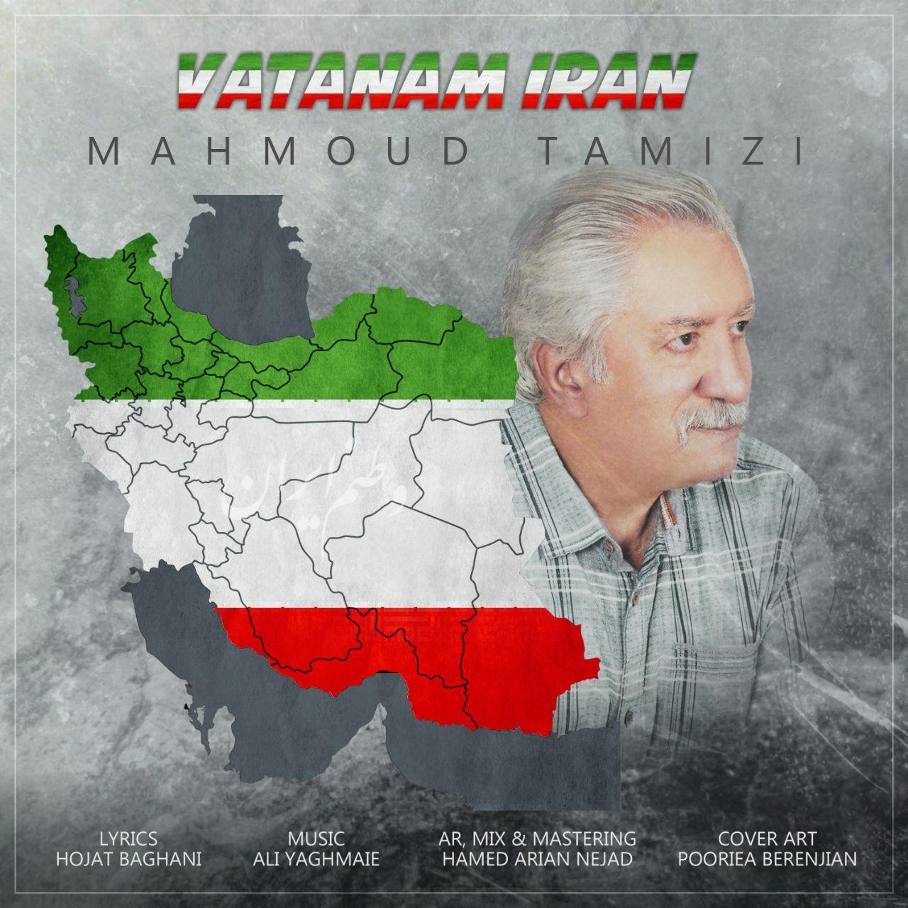 دانلود آهنگ محمود تمیزی وطنم ایران