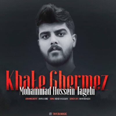 دانلود آهنگ محمد حسین طیبی خال قرمز
