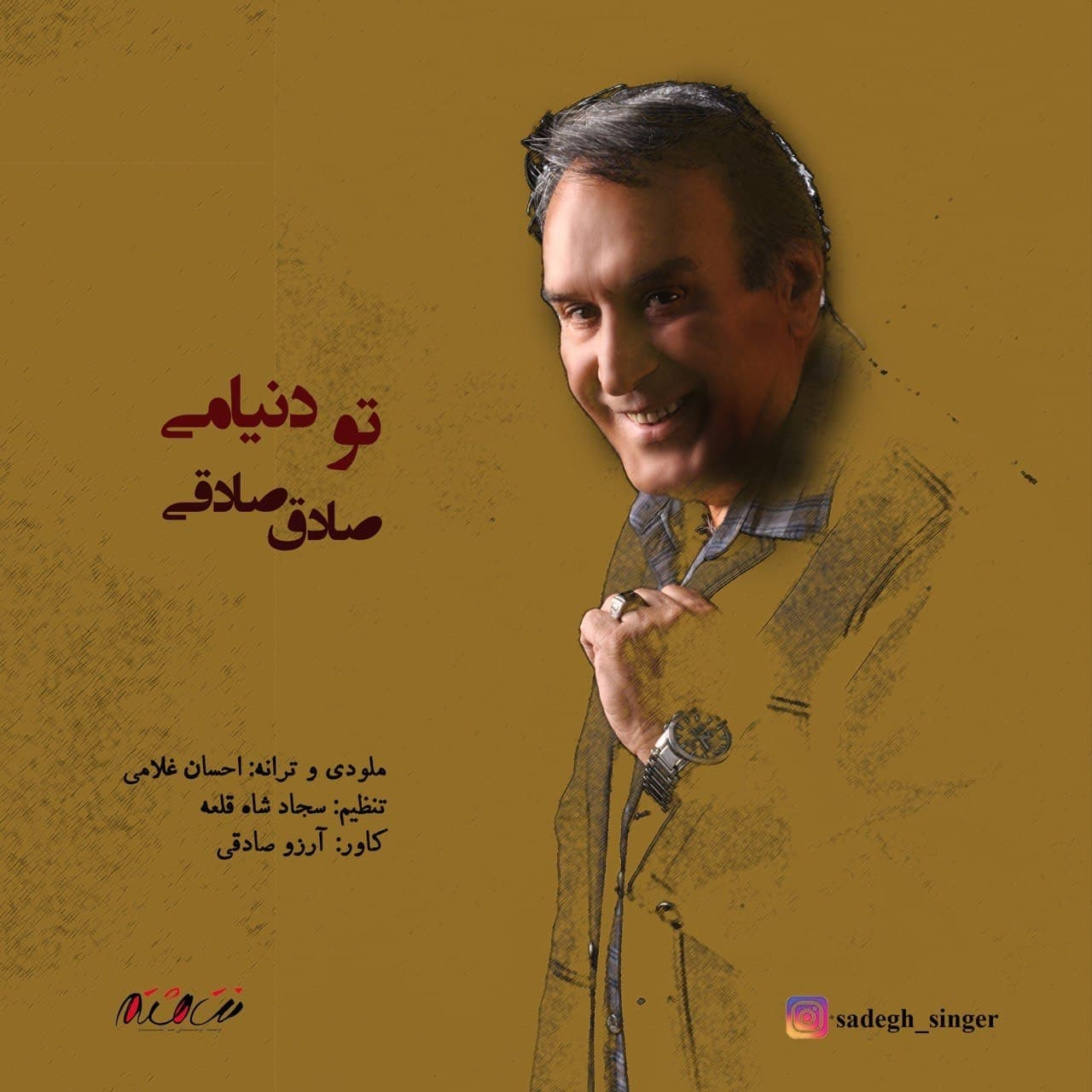 دانلود آهنگ محمد کلانی تو دنیامی